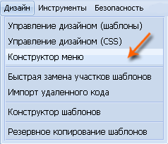 конструктор меню в укоз