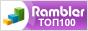 Rambler's Top100